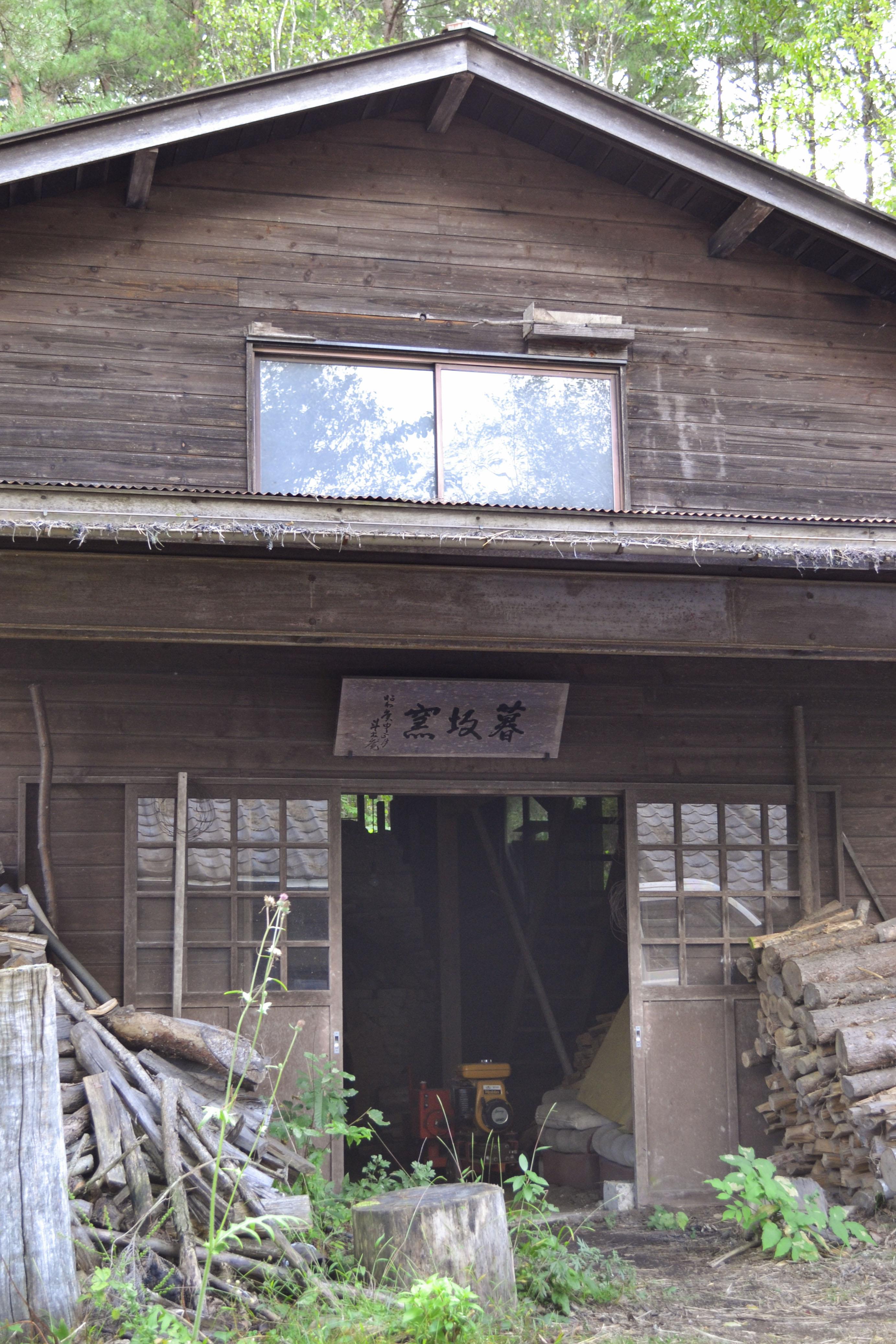 登り窯(暮坂窯)